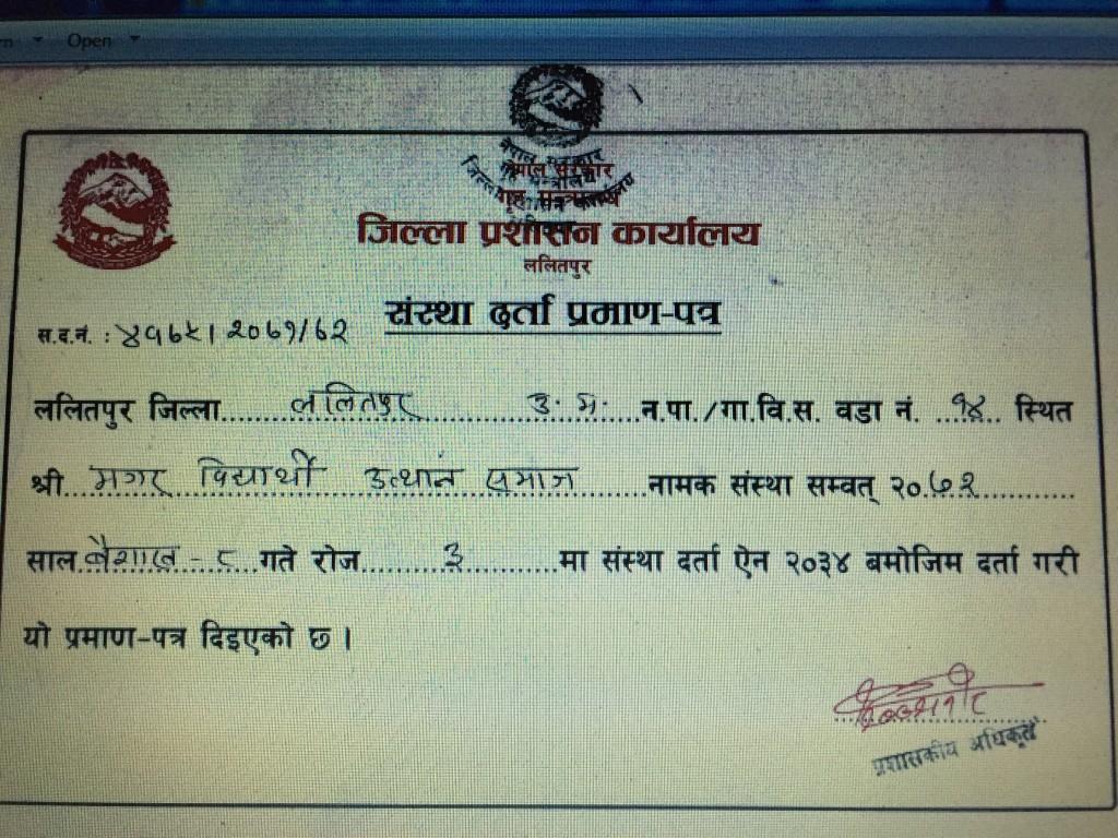 नेपाल सरकारको ललितपुर जिल्ला प्रशासन कार्यालयमा दर्ता भएको फ्रमार्ण पत्र