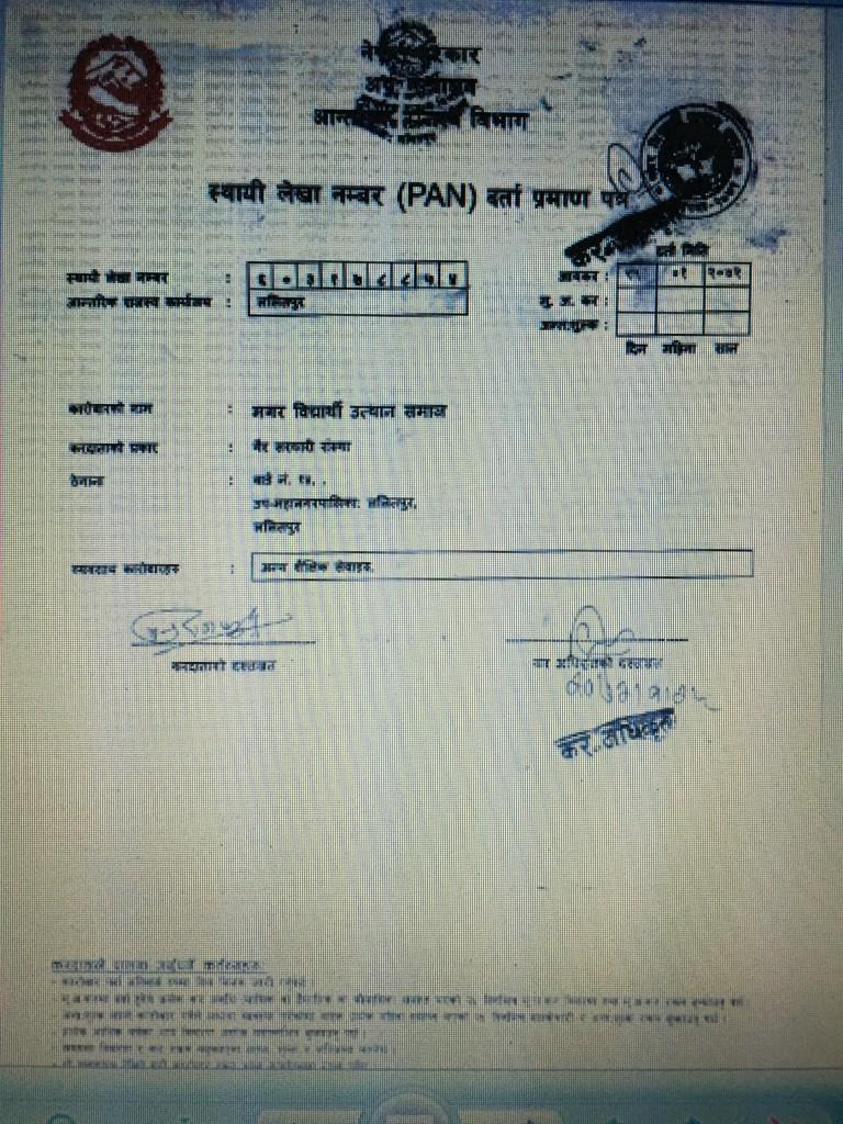 स्थायी लेखा नम्बर ( PAN ) दर्ताको फ्रमार्ण पत्र